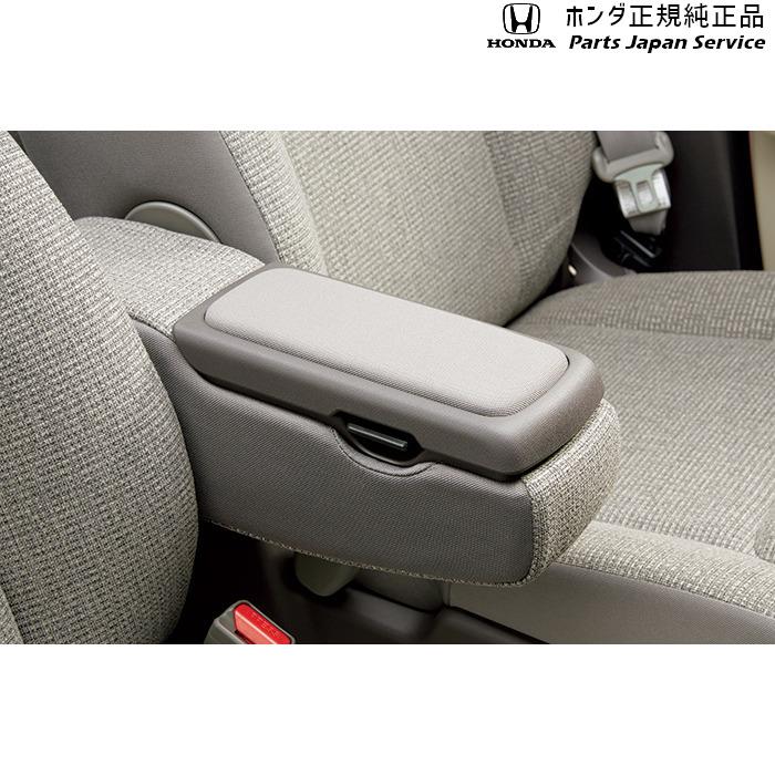 ホンダ HONDA JF3 JF4 新型エヌボックス [ホンダ純正] アームレストコンソール ブラック(合皮) 送料無料 08U89-TTA-020C