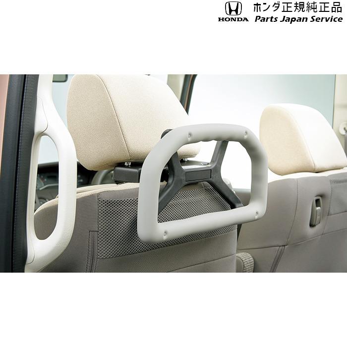 ホンダ HONDA JF3 JF4 新型エヌボックス [ホンダ純正] アシストグリップ 助手席スーパースライドシート装備車用 送料無料 08U95-TTA-000