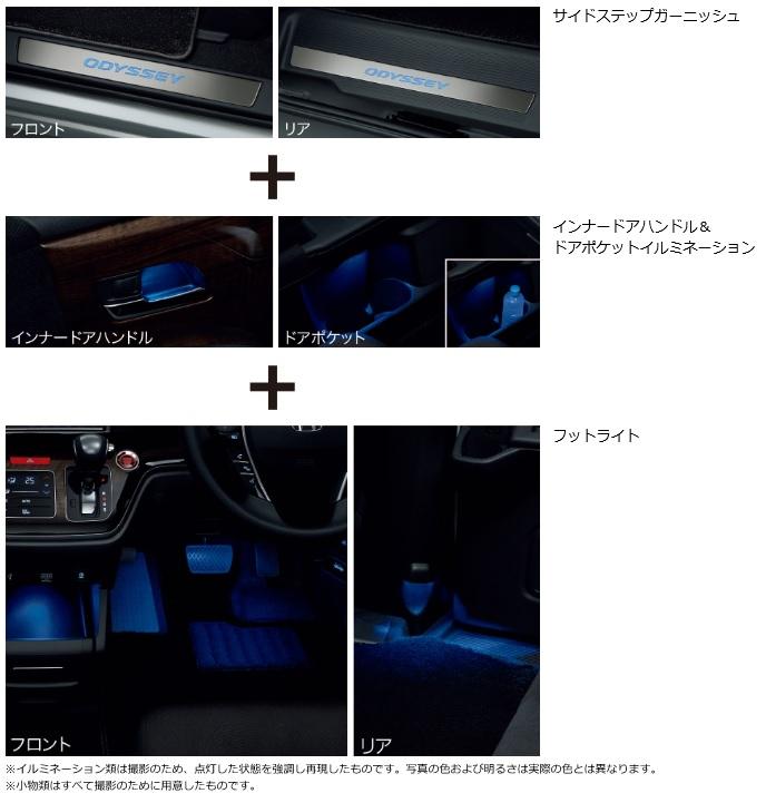ホンダ HONDA RC系オデッセイ ODYSSEY [ホンダ純正] 光のアイテムパッケージ 送料無料 08Z01-T6A-A20E