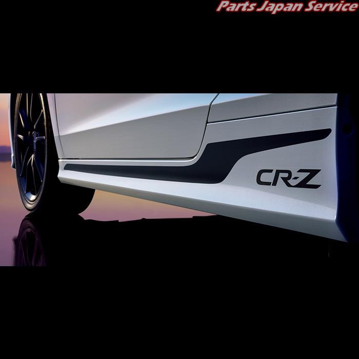ホンダ HONDA ZF2 CR-Z [ホンダ純正] ボディサイドステッカー 送料無料 08F30-SZT-000A