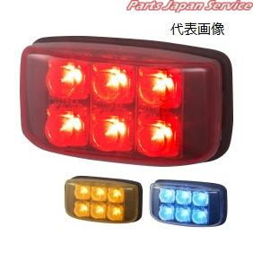 LED補助警告灯 クリア