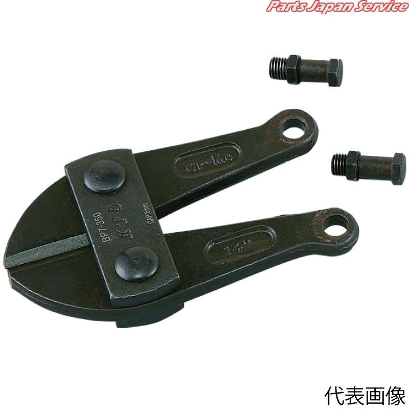 ボルトクリッパ替刃 BP7-900-K KTC