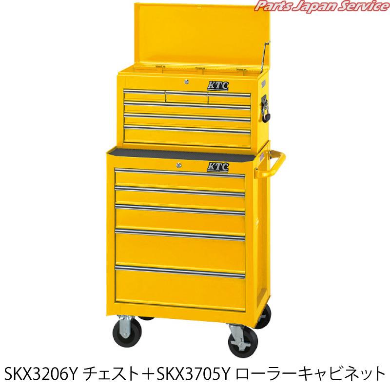 チェスト 黄 SKX3206Y 京都機械工具 KTC