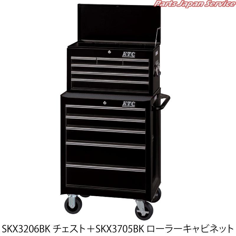 ローラーキャビネット 黒 SKX3705BK 京都機械工具 KTC