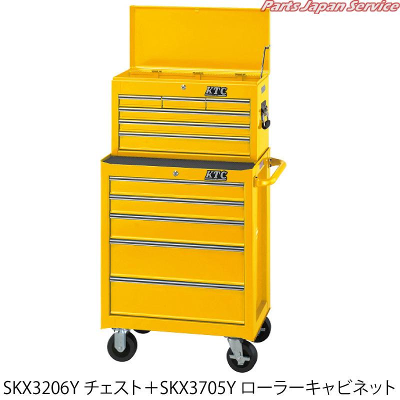ローラーキャビネット 黄 SKX3705Y 京都機械工具 KTC
