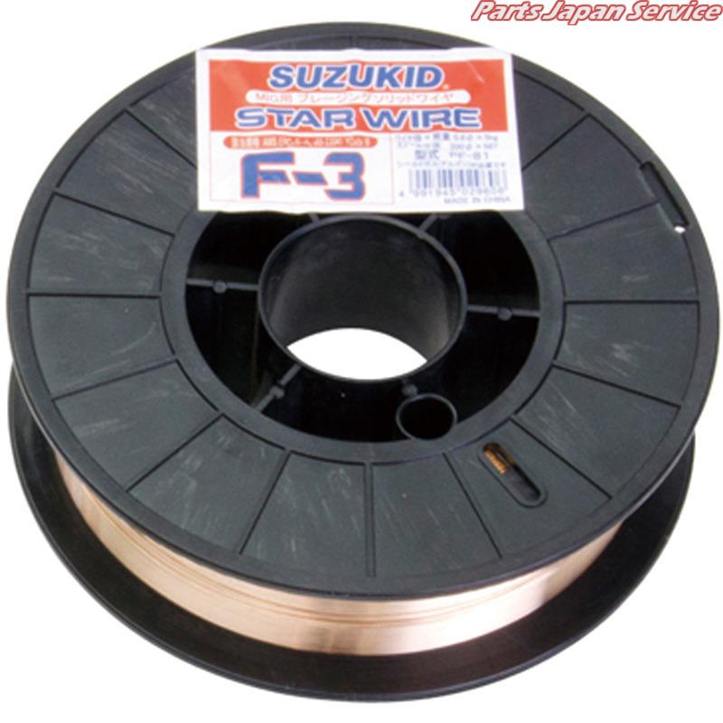 ブレージングワイヤ0.8Φ×5kg PF-81 スター電器製造