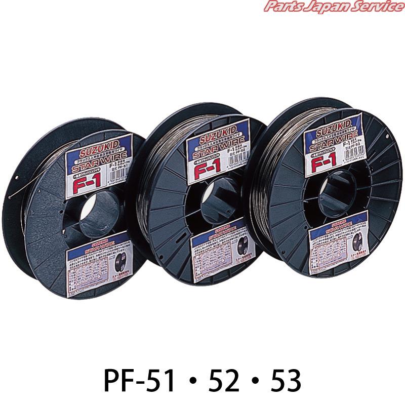ノンガスワイヤ軟鋼用0.9ΦX3kg PF-52 スター電器製造