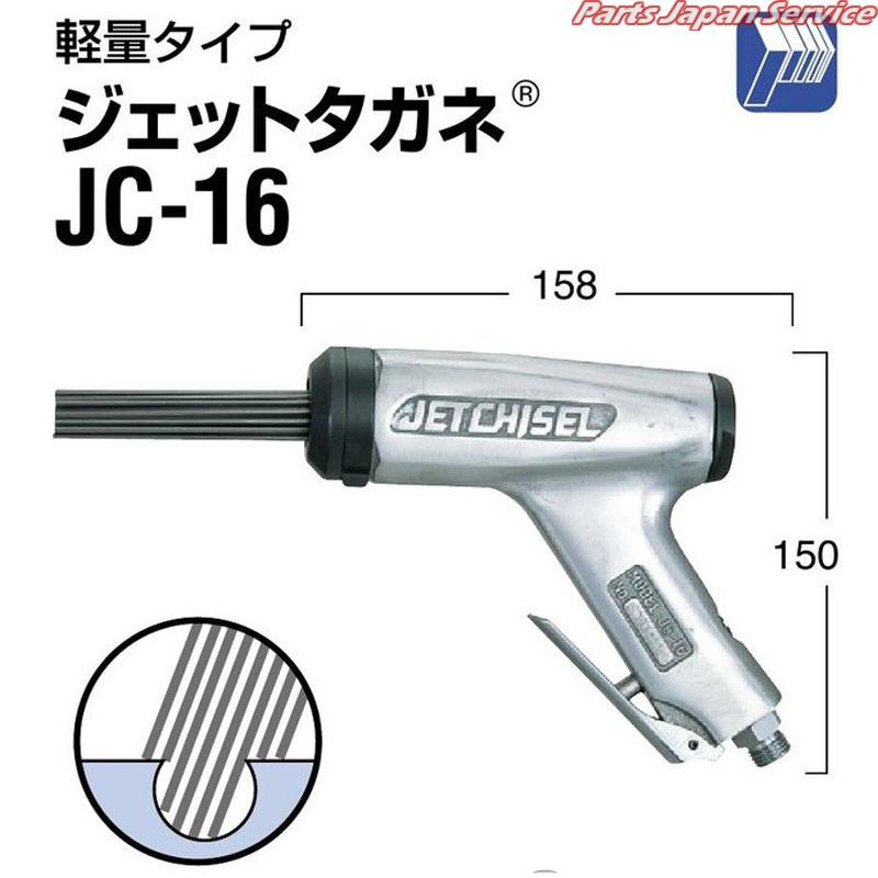 ジェットタガネ 針2×29 軽量 JC-16 日東工器 NITTO