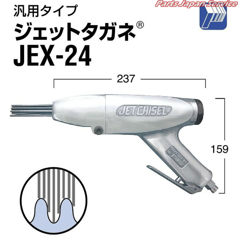 ジェットタガネ 針2×53,3×23 JEX-24 日東工器 NITTO
