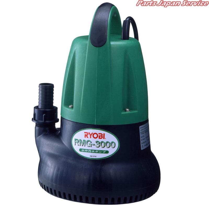 水中汚水ポンプ 50HZ RMG-3000-50 京セラインダストリアルツールズ RYOBI