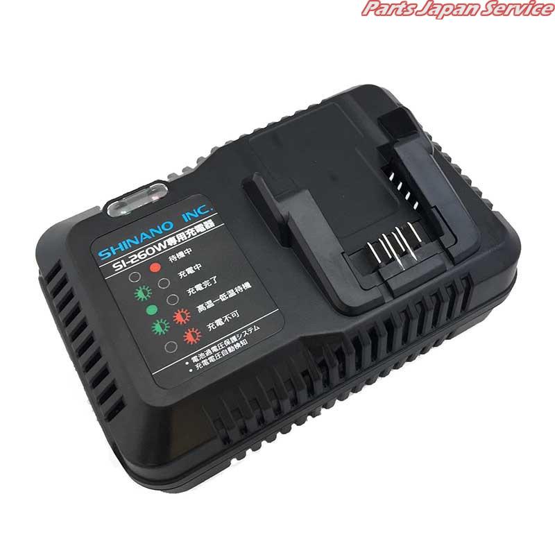 信濃機販 専用充電器 SI SI-DC20UN26-60A