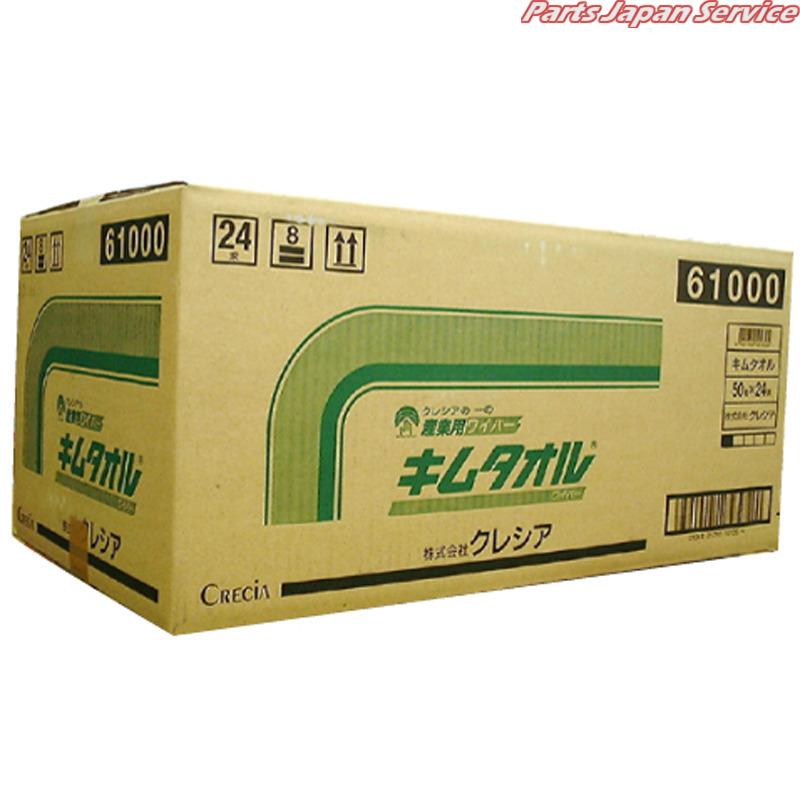 キムタオル 61000 ヤマト