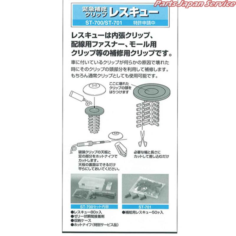 レスキューセット ST-700 サンツール SUN-TOOL