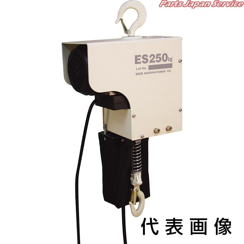 電気チェーンブロック 揚程3M ES250-3M スリーエッチ H.H.H.