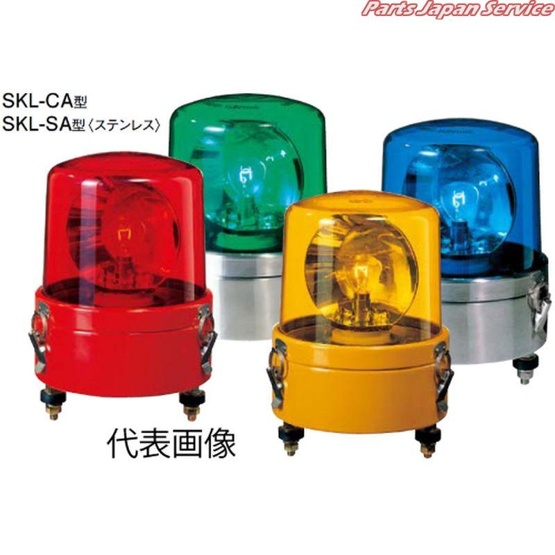 大型回転灯 SKL-110CA-R パトライト