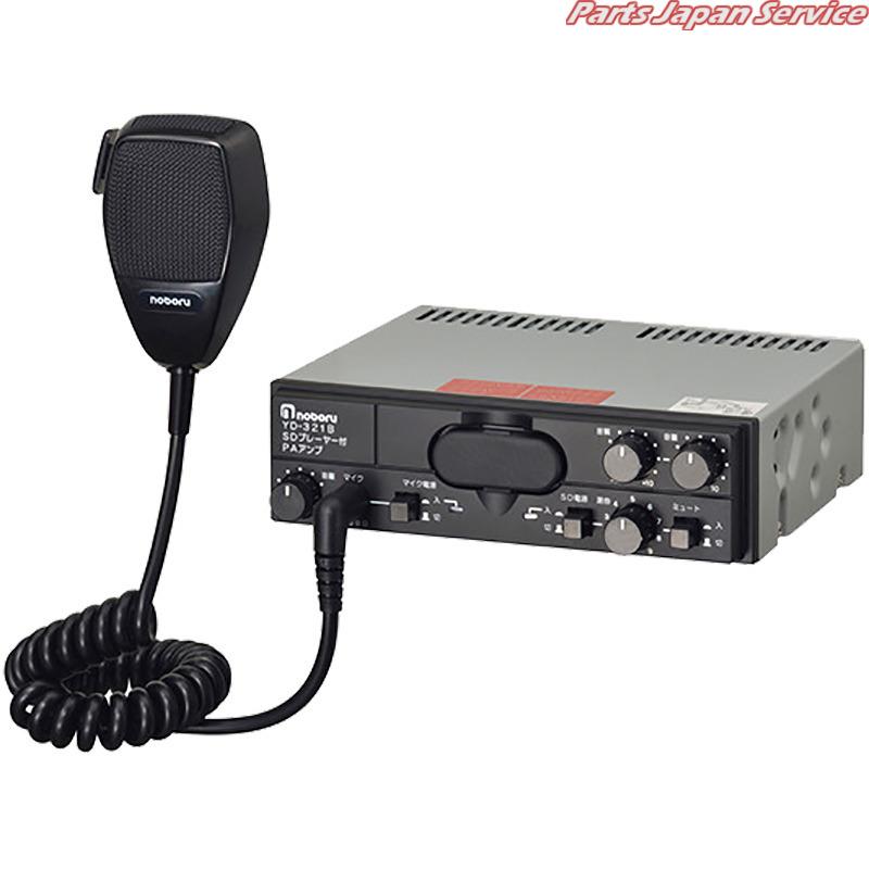 SDプレイヤー付PAアンプ 12V用20W YD-321B ノボル電機 noboru