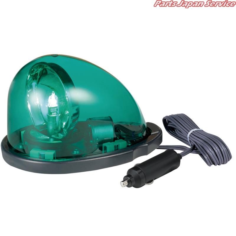 12V 緑 マグネット式流線型回転灯 HKFM-101G パトライト