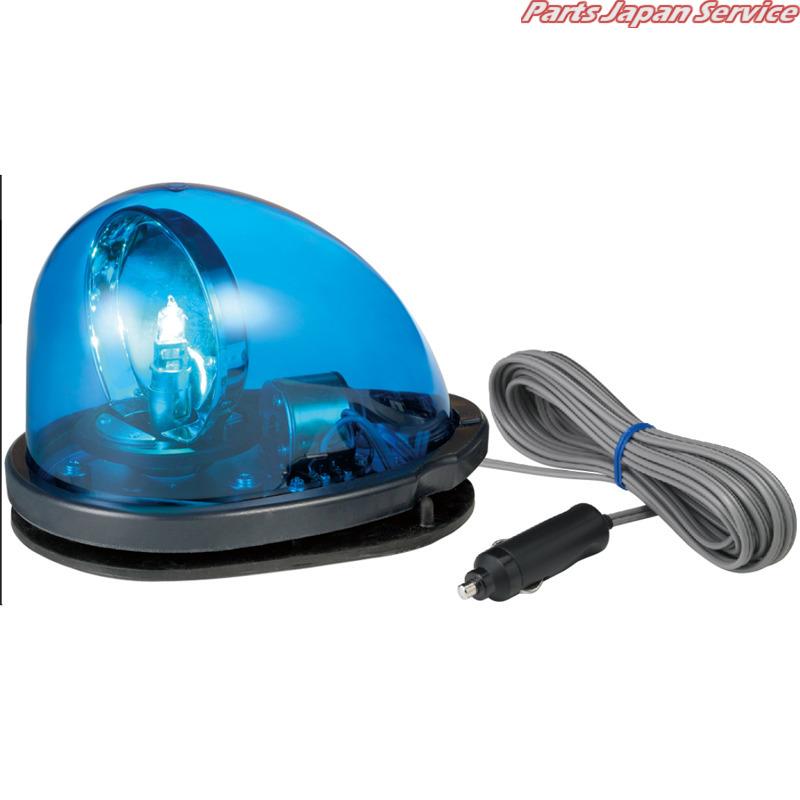 12V 青 ゴムマグネット式流線型回転灯 HKFM-101GB パトライト