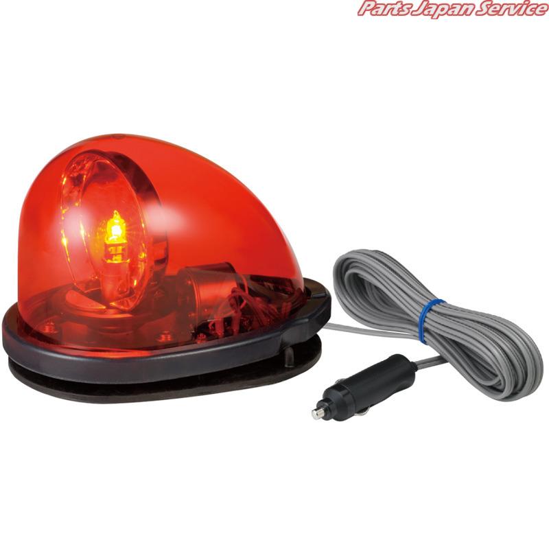 12V 赤 ゴムマグネット式流線型回転灯 HKFM-101GR パトライト
