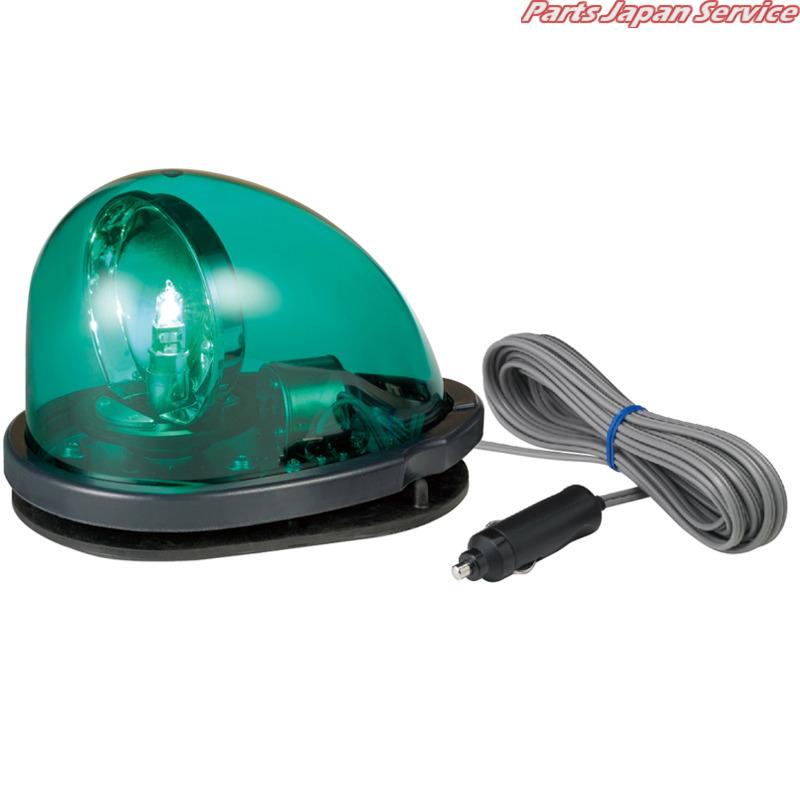 12V 緑 ゴムマグネット式流線型回転灯 HKFM-101GG パトライト