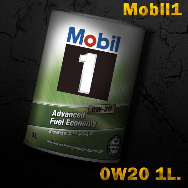Mobil1 モービル1 エンジンオイルMobil SN / GF-5 0W-20 / 0W20 1L缶(1リットル缶) 12本セット送料80サイズ