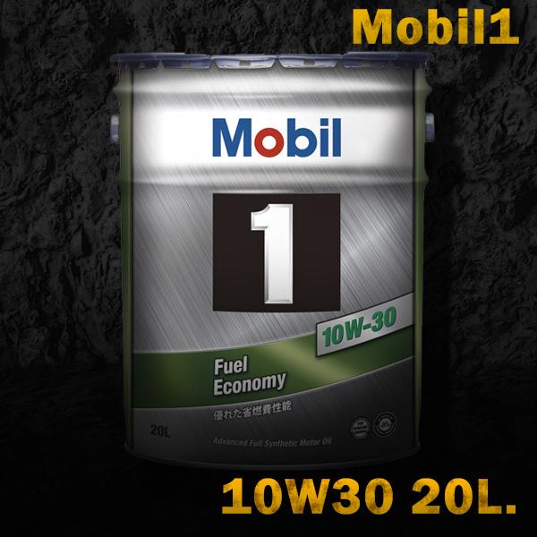Mobil1 モービル1 エンジンオイルMobil SN / GF-5 10W-30 / 10W30 20L缶 ペール缶送料60サイズ