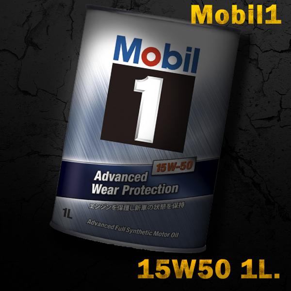 Mobil1 モービル1 エンジンオイルMobil SN 15W-50 / 15W50 1L缶(1リットル缶) 12本セット送料80サイズ