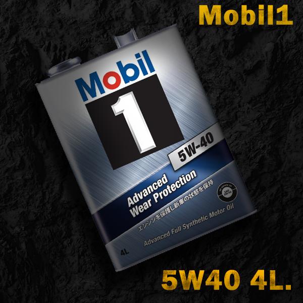 Mobil1 モービル1 エンジンオイルMobil FS X2 5W-40 / 5W40 4L缶(4リットル缶) 6本セット送料60サイズ