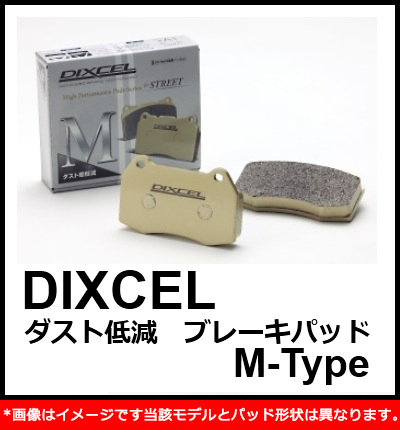 DIXCEL (ディクセル) BMW F30 320i用フロントブレーキパッドM-type(1218978) 送料100サイズ