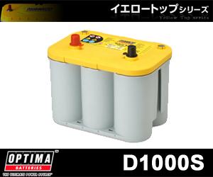 OPTIMA/オプティマ バッテリーYELLOW TOP SERIESS-4.2L 極性位置(R)送料サイズ80