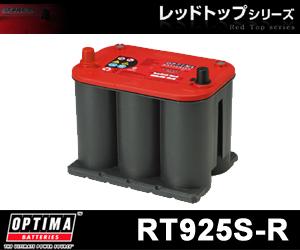 OPTIMA/オプティマ バッテリーRED TOP SERIESS-3.7L 極性位置(R)送料サイズ80