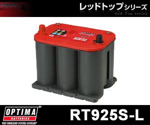 OPTIMA/オプティマ バッテリーRED TOP SERIESS-3.7L (Reversed) 極性位置(L)送料サイズ80