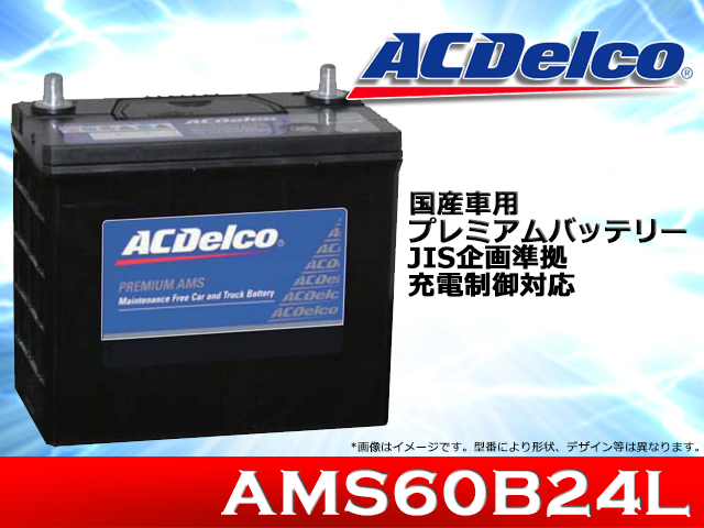 AC Delco/ACデルコ国産車用プレミアムバッテリー充電制御車対応部品番号:AMS60B24L送料80サイズ