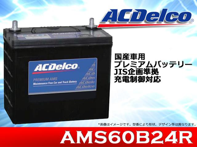 AC Delco/ACデルコ国産車用プレミアムバッテリー充電制御車対応部品番号:AMS60B24R送料80サイズ