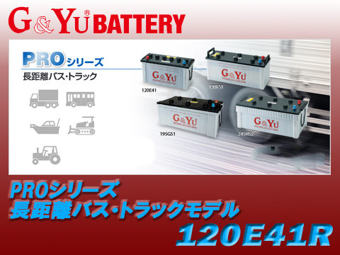 G&YuバッテリーPROシリーズ 長距離バス・トラック用120E41R 送料サイズ80