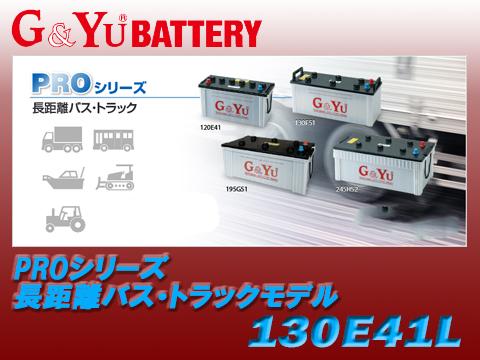 G&YuバッテリーPROシリーズ 長距離バス・トラック用130E41L 送料サイズ200