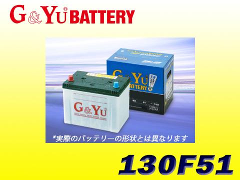 G&Yuバッテリー130F51 送料サイズ80