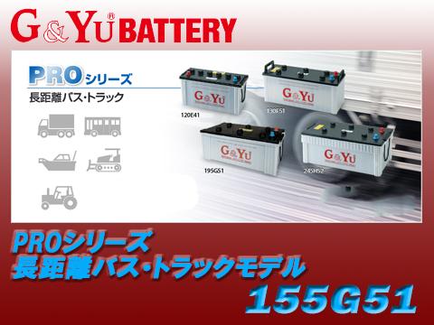 G&YuバッテリーPROシリーズ 長距離バス・トラック用155G51 送料サイズ80