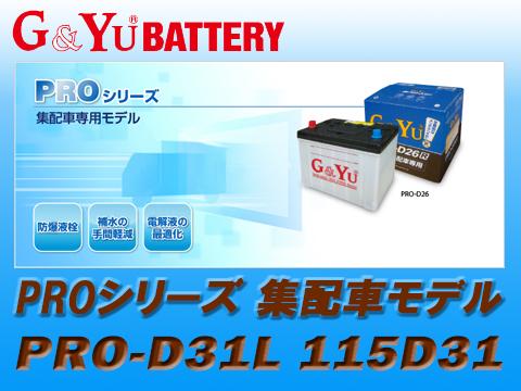 G&YuバッテリーPROシリーズ 集配車専用モデルPRO-D31L 115D31 送料サイズ80