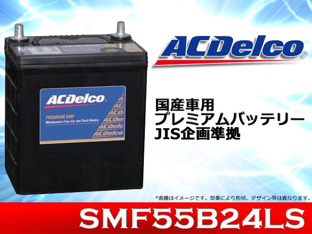 AC Delco/ACデルコ国産車用プレミアムバッテリー部品番号:SMF55B24LS送料80サイズ