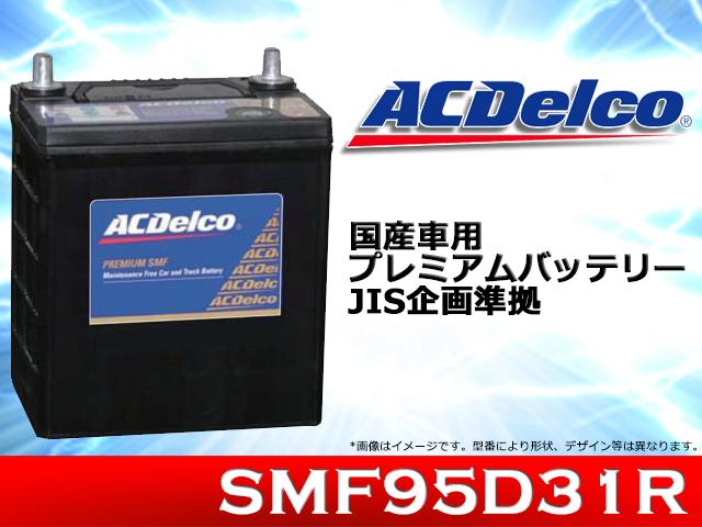 AC Delco/ACデルコ国産車用プレミアムバッテリー部品番号:SMF95D31R送料80サイズ