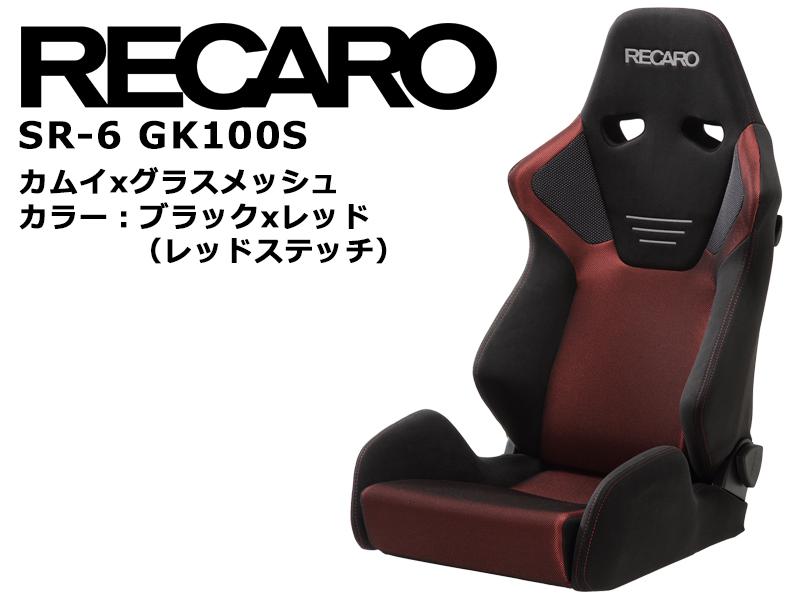 RECARO/レカロ SR-6 GK100S(カムイxグラスメッシュ) カラー:ブラックxレッド/レッドステッチ