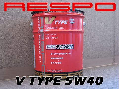 RESPO レスポ V TYPE 往復送料無料 5W-40 5W40SAE:5W-40 API:SM CFナノ球状チタン配合 5W40 ペール缶送料100サイズ 化学合成油エンジンオイル弾粘性オイル20L缶 人気