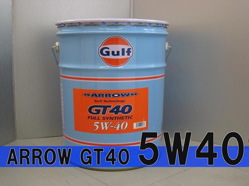 Gulf ARROW(ガルフ アロー)GT405W-40 / 5W40 20L缶 ペール缶Gulf ガルフオイル 5W40送料無料