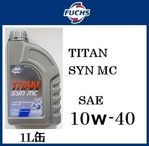 FUCHS フックス エンジンオイルTITAN SYN MC 10W-40/10W40 1L缶(1リットル缶)20本セット600638818送料100サイズ