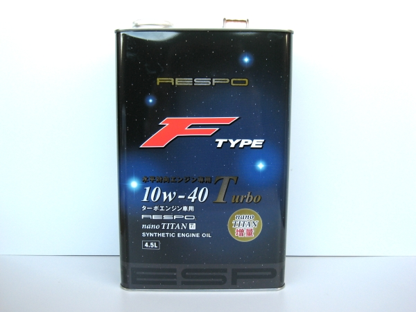 RESPO(レスポ)化学合成油エンジンオイルF-TYPE 10W-40/10W40 4.5L缶(4.5リットル缶) 4本セットボクサーエンジン(水平対向エンジン)専用オイル送料60サイズ