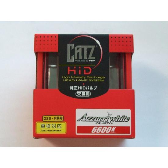 CATZ(キャズ)純正交換 H.I.Dバルブ D2RSアズーリホワイト 6600KCZHB51送料80サイズ