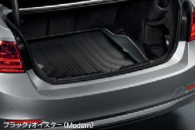 BMW純正アクセサリー3シリーズ(F30)セダン用/4シリーズ(F32/F82)ラゲージ・コンパートメント・マットブラック/オイスター(Modern)送料160サイズ
