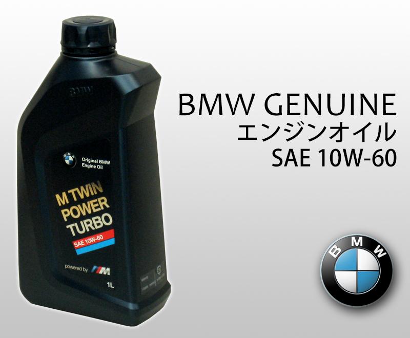 BMW 純正エンジンオイル10W-60/10W60M TWIN POWER TURBO 1L缶x12本送料60サイズ