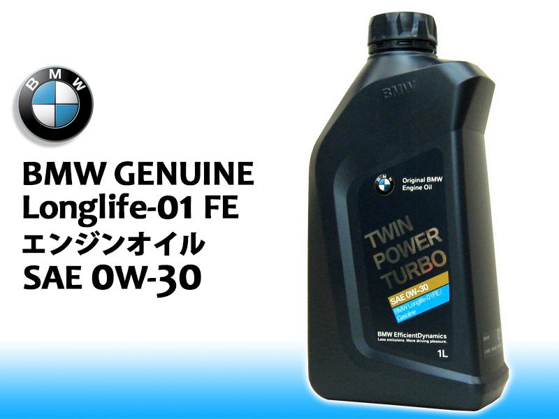 BMW 純正エンジンオイル0W-30/0W30Longlife-01FE/ロングライフ-01FE 1L缶x6本送料60サイズ